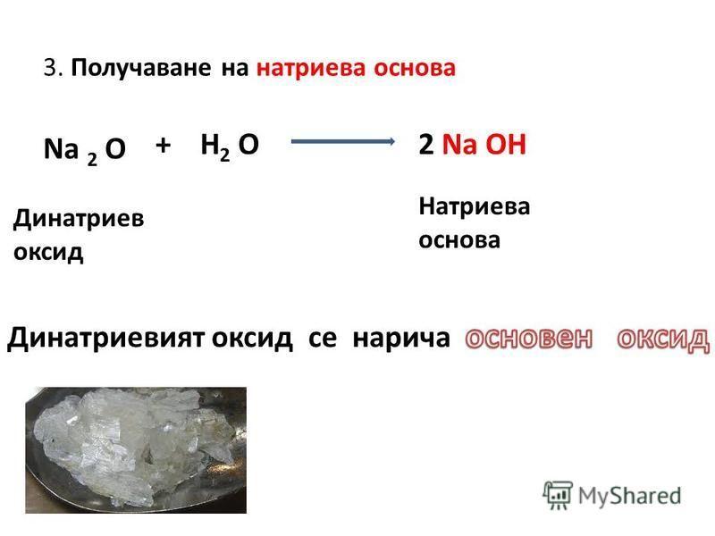 3. Получаване на натриева основа Na 2 O + H 2 O2 Na OH Динатриев оксид Натриева основа
