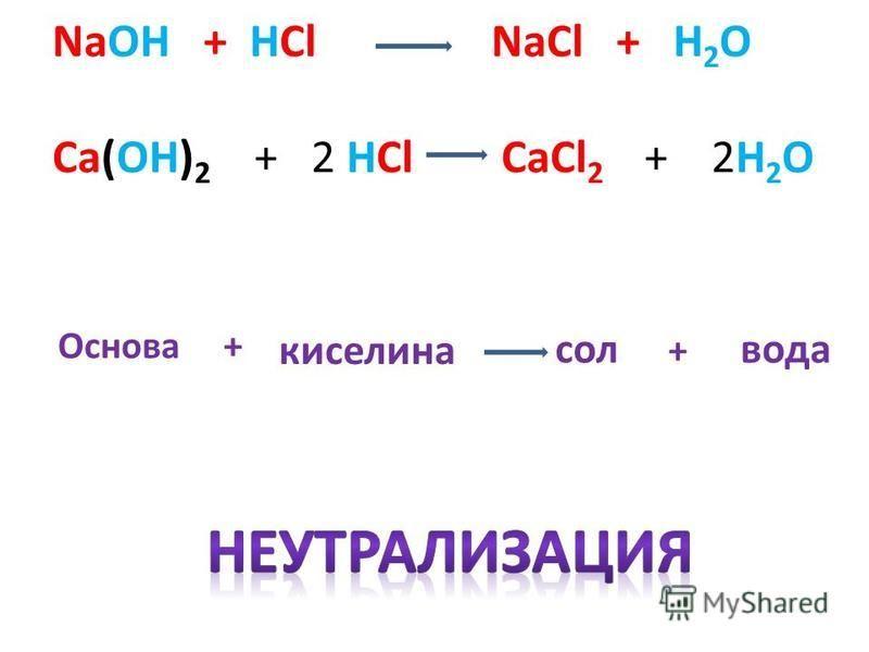 NaOH + HCl NaCl + H 2 O Ca(OH) 2 + 2 HCl CaCl 2 + 2H 2 O Основа + киселина сол + вода