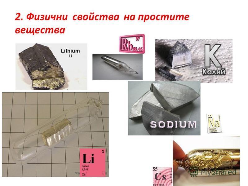 2. Физични свойства на простите вещества