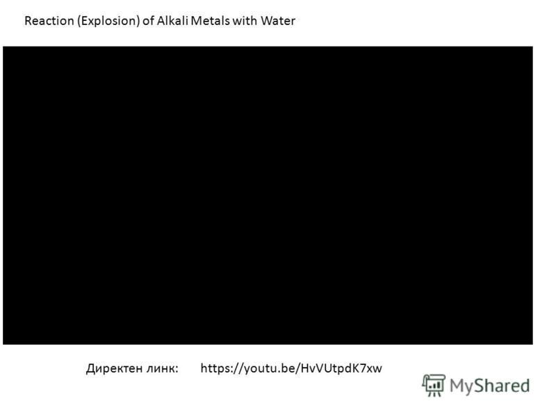 Директен линк:https://youtu.be/HvVUtpdK7xw Reaction (Explosion) of Alkali Metals with Water