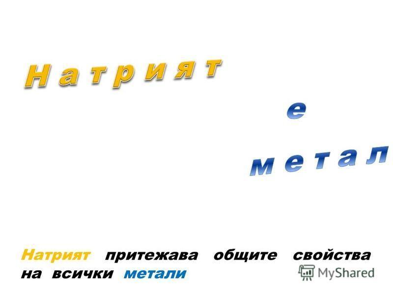 Натрият притежава общите свойства на всички метали