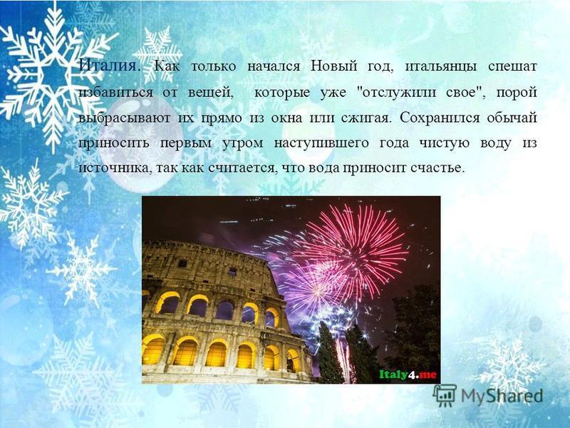 Италия. Как только начался Новый год, итальянцы спешат избавиться от вещей, которые уже