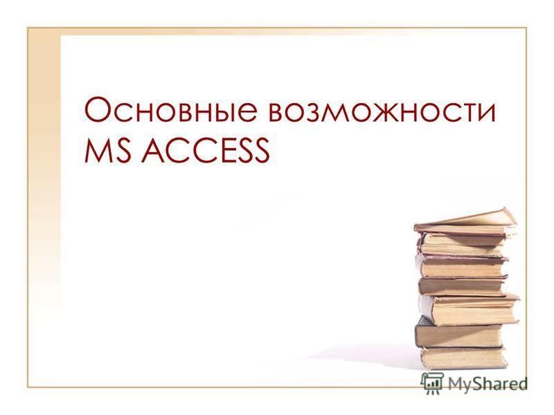 Основные возможности MS ACCESS