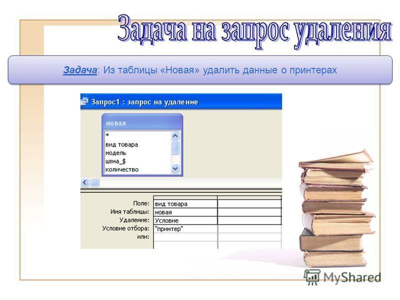 Задача: Из таблицы «Новая» удалить данные о принтерах