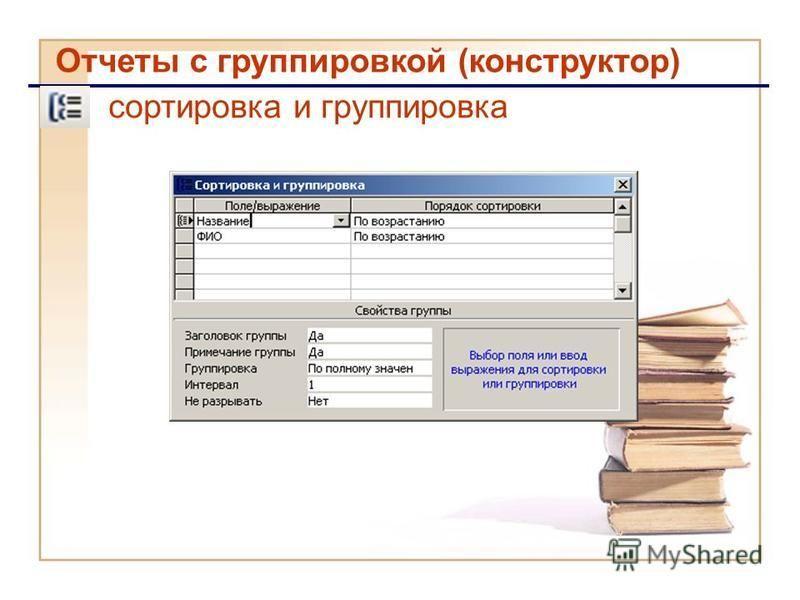 Отчеты с группировкой (конструктор) сортировка и группировка