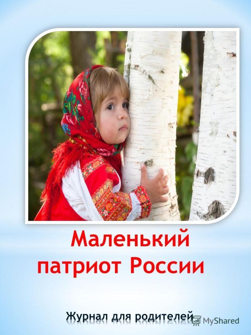 Маленький патриот России