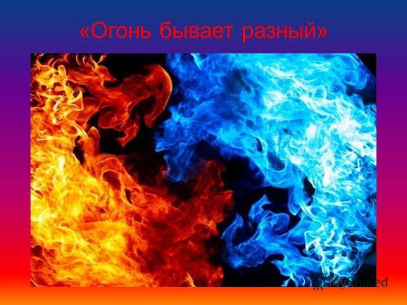 «Огонь бывает разный»