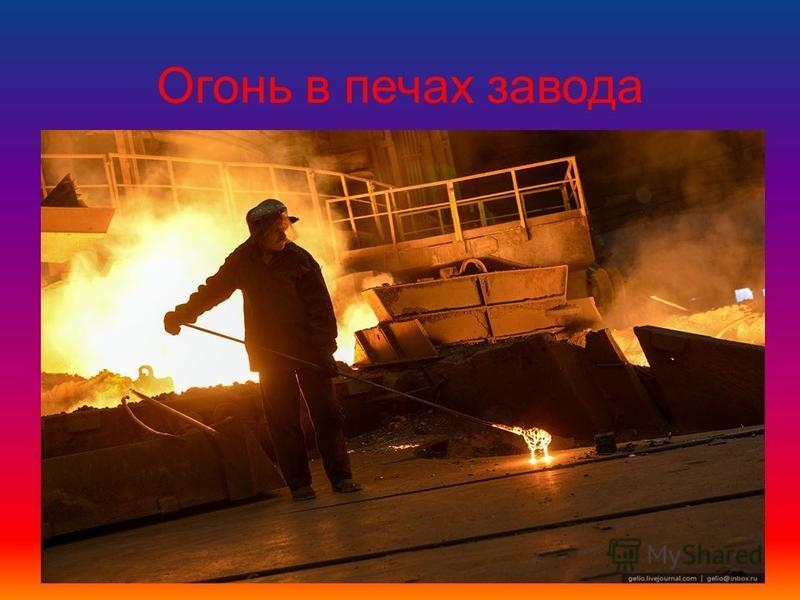 Огонь в печах завода