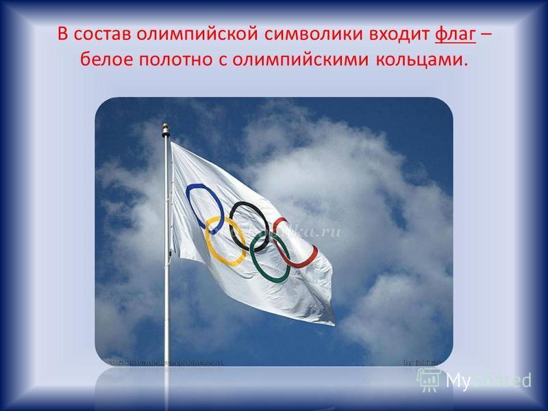 В состав олимпийской символики входит флаг – белое полотно с олимпийскими кольцами.