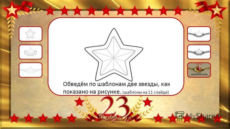 Обведём по шаблонам две звезды, как показано на рисунке. (шаблоны на 11 слайде)
