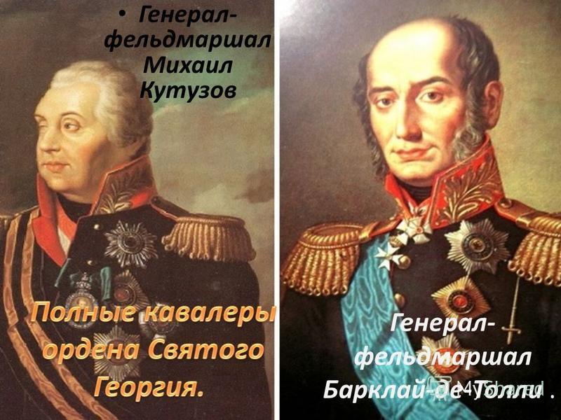 Генерал- фельдмаршал Михаил Кутузов Генерал- фельдмаршал Барклай-де-Толли.