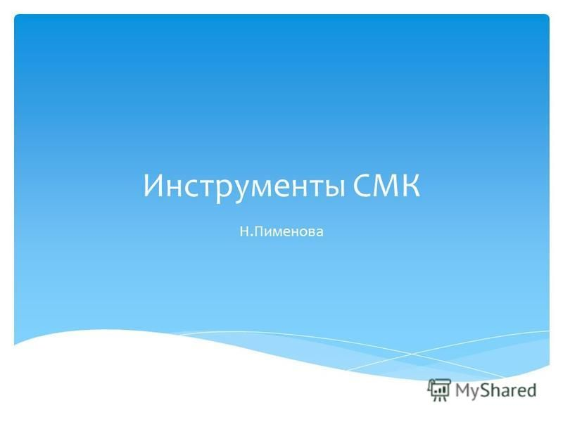 Инструменты СМК Н.Пименова