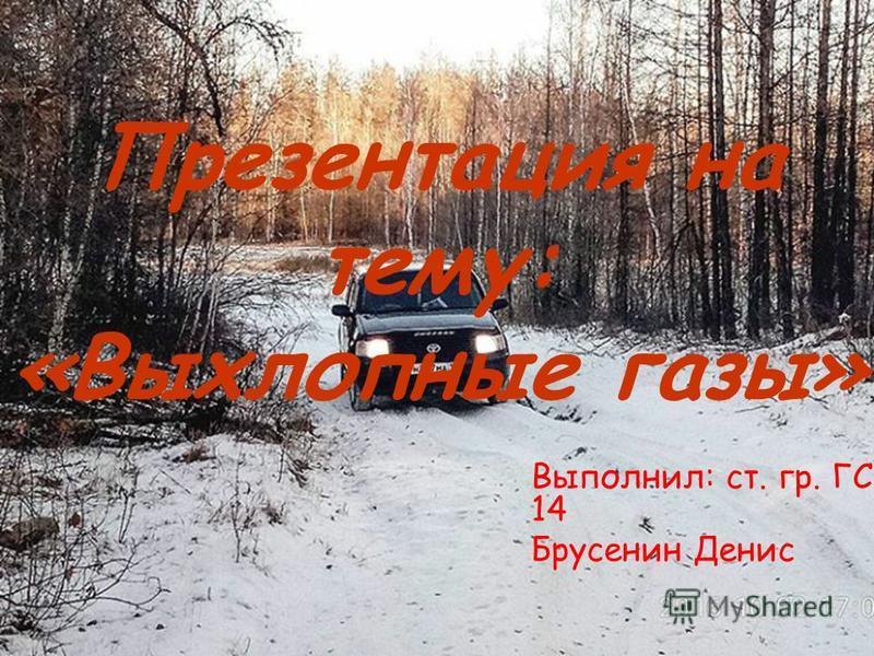 Презентация на тему: «Выхлопные газы» Выполнил: ст. гр. ГС- 14 Брусенин Денис