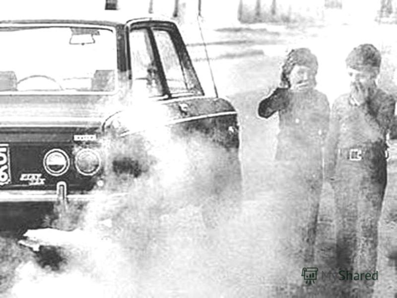 Длительный контакт со средой, отравленной выхлопными газами автомобилей, вызывает общее ослабление организма иммунодефицит.