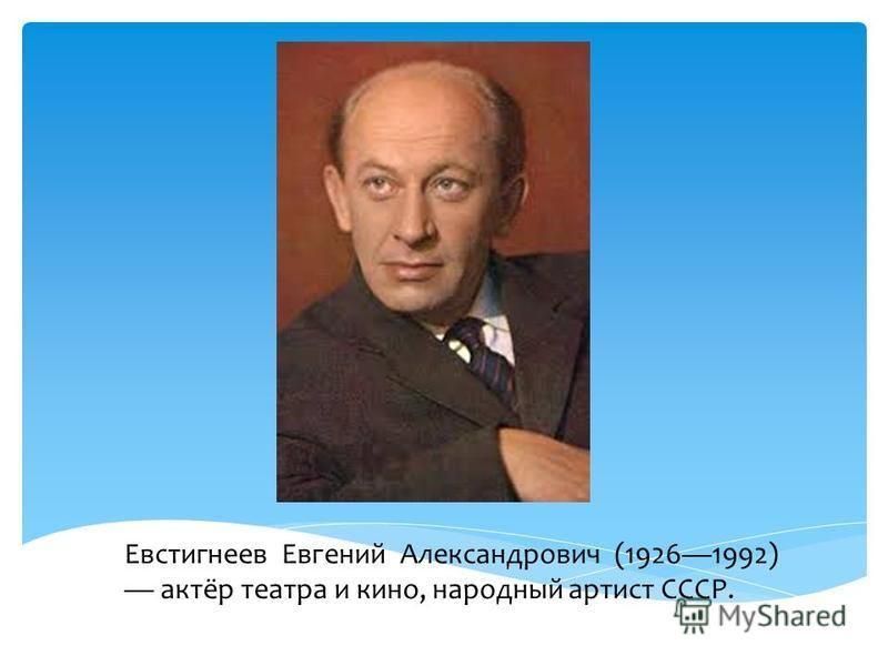 Евстигнеев Евгений Александрович (19261992) актёр театра и кино, народный артист СССР.