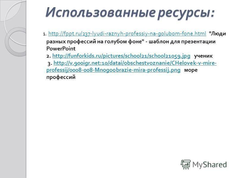 Использованные ресурсы : 1. http://fppt.ru/237-lyudi-raznyh-professiy-na-golubom-fone.html