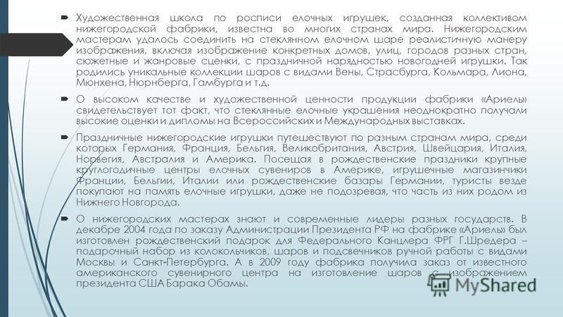 Художественная школа по росписи елочных игрушек, созданная коллективом нижегородской фабрики, известна во многих странах мира. Нижегородским мастерам удалось соединить на стеклянном елочном шаре реалистичную манеру изображения, включая изображение ко