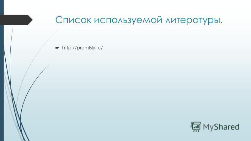 Список используемой литературы. http://promisly.ru/