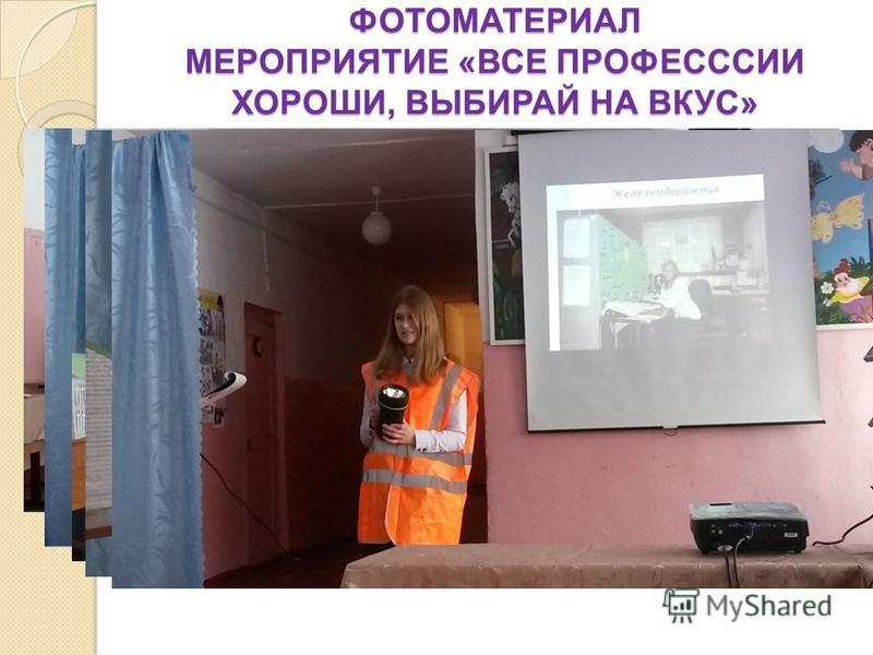 ФОТОМАТЕРИАЛ МЕРОПРИЯТИЕ «ВСЕ ПРОФЕСССИИ ХОРОШИ, ВЫБИРАЙ НА ВКУС»