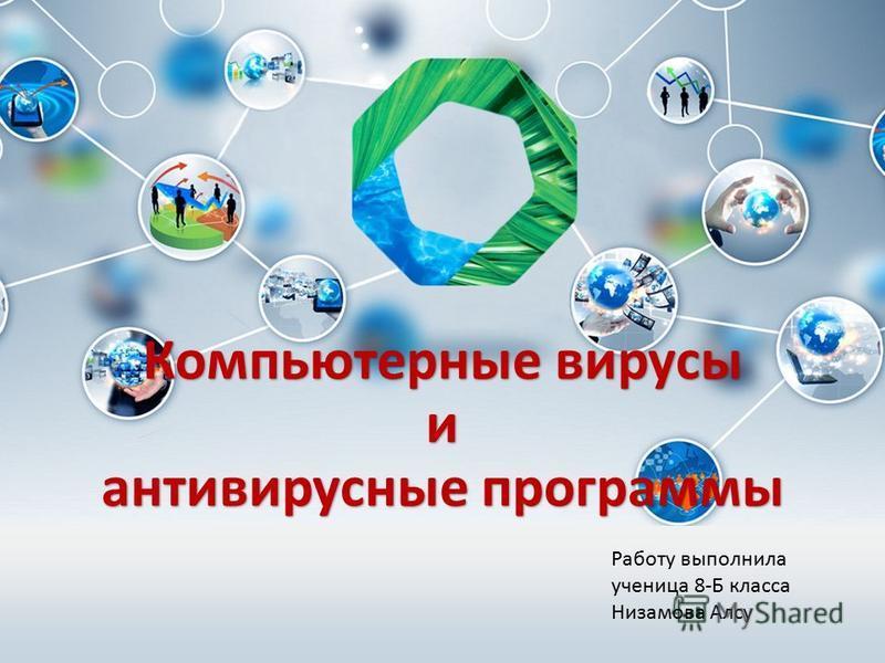 Компьютерные вирусы и антивирусные программы Работу выполнила ученица 8-Б класса Низамова Алсу