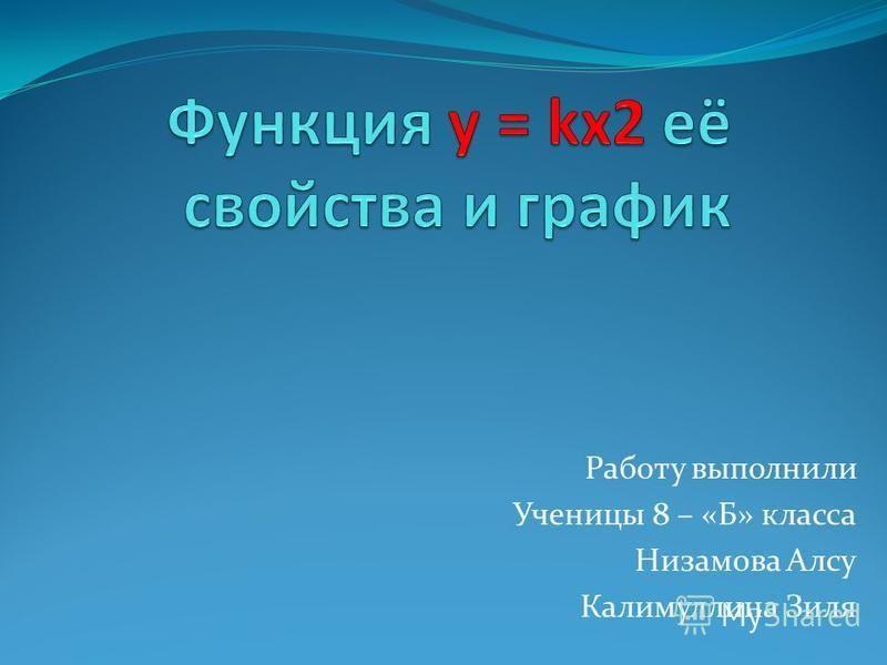 Работу выполнили Ученицы 8 – «Б» класса Низамова Алсу Калимуллина Зиля