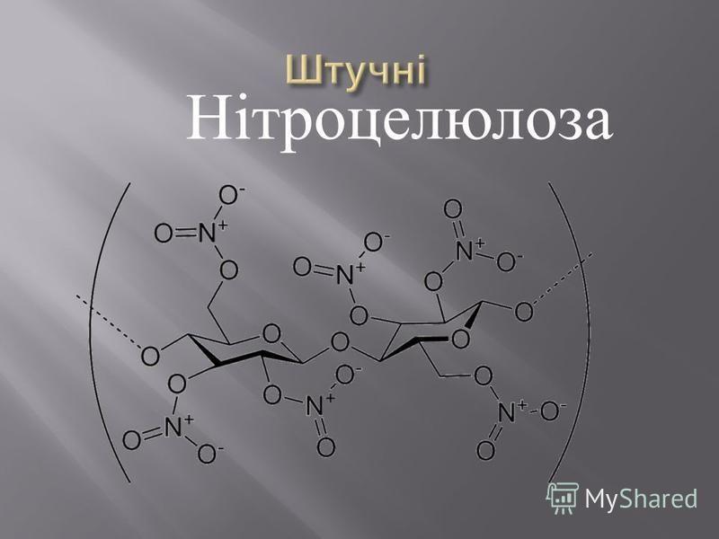 Нітроцелюлоза