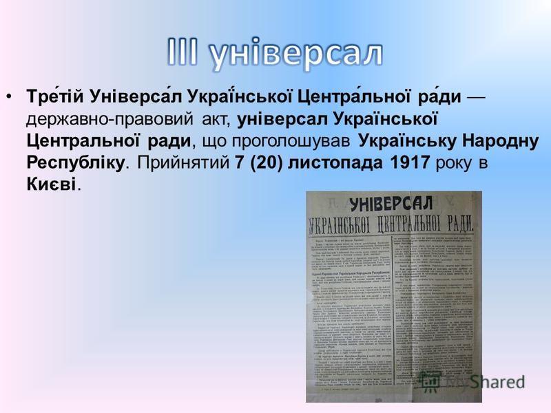 Тре́тій Універса́л Украї́нської Центра́льної ра́ди державно-правовий акт, універсал Української Центральної ради, що проголошував Українську Народну Республік у. Прийнятий 7 (20) листопада 1917 року в Києві.