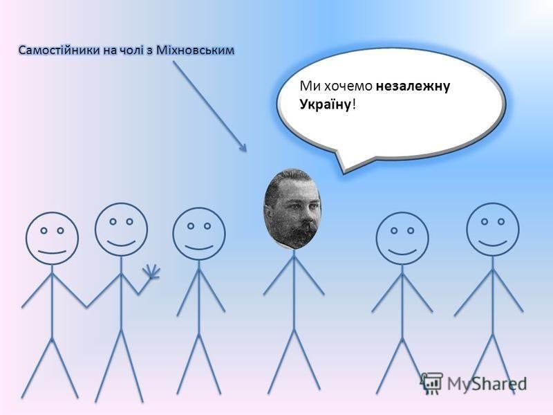 Ми хочемо незалежну Україну!