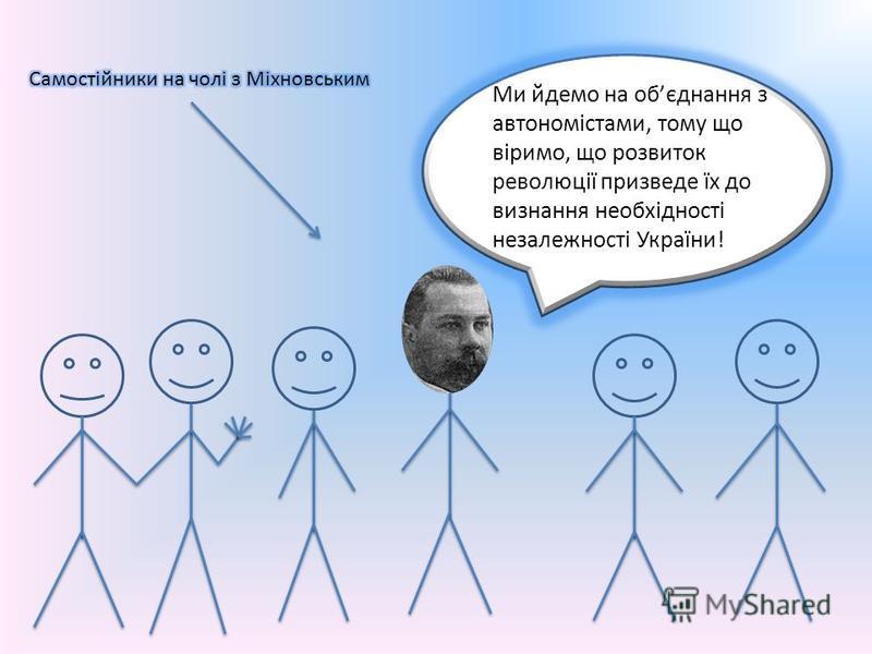 Ми йдемо на обєднання з автономістами, тому що віримо, що розвиток революції призведе їх до визнання необхідності незалежності України!