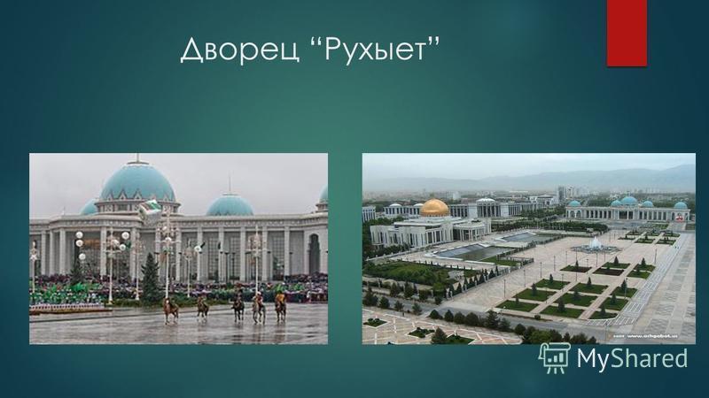 Дворец Рухыет