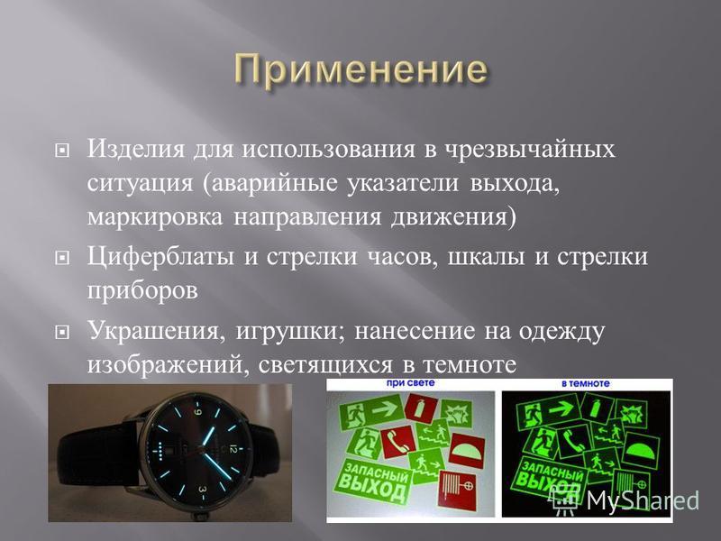 Изделия для использования в чрезвычайных ситуация ( аварийные указатели выхода, маркировка направления движения ) Циферблаты и стрелки часов, шкалы и стрелки приборов Украшения, игрушки ; нанесение на одежду изображений, светящихся в темноте