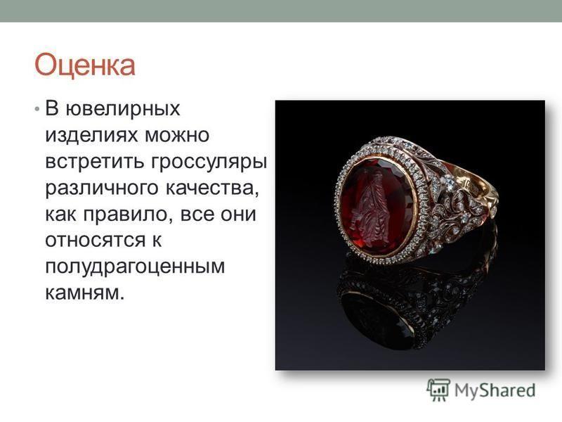 Оценка В ювелирных изделиях можно встретить гроссуляры различного качества, как правило, все они относятся к полудрагоценным камням.