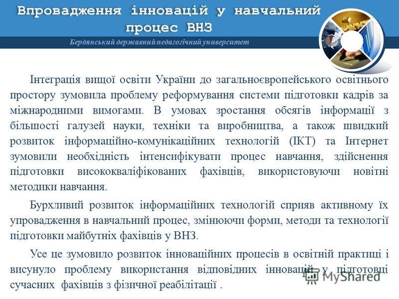 Впровадження інновацій у навчальний процес ВНЗ Інтеграція вищої освіти України до загальноєвропейського освітнього простору зумовила проблему реформування системи підготовки кадрів за міжнародними вимогами. В умовах зростання обсягів інформації з біл
