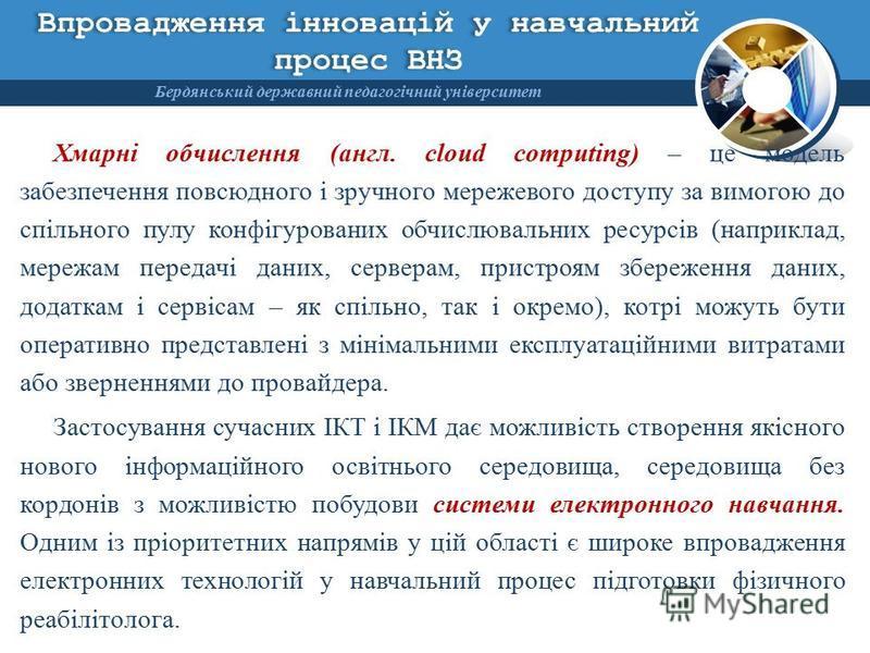 Впровадження інновацій у навчальний процес ВНЗ Хмарні обчислення (англ. cloud computing) – це модель забезпечення повсюдного і зручного мережевого доступу за вимогою до спільного пулу конфігурованих обчислювальних ресурсів (наприклад, мережам передач