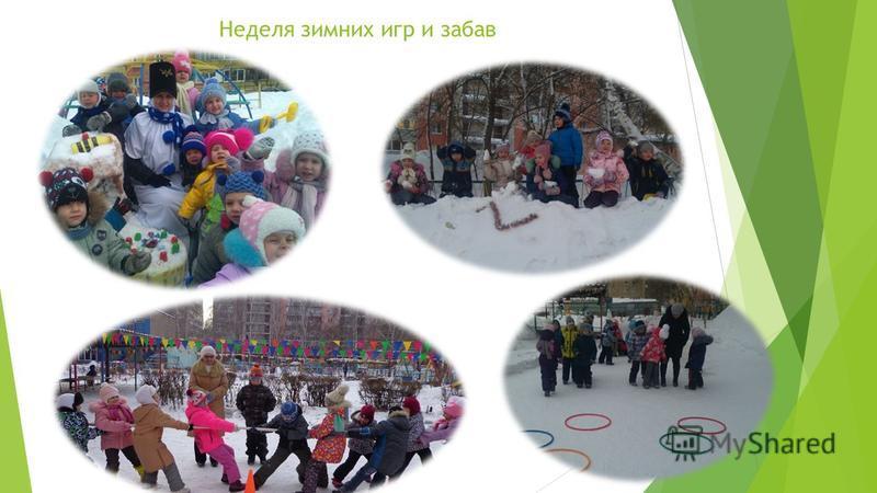 Неделя зимних игр и забав