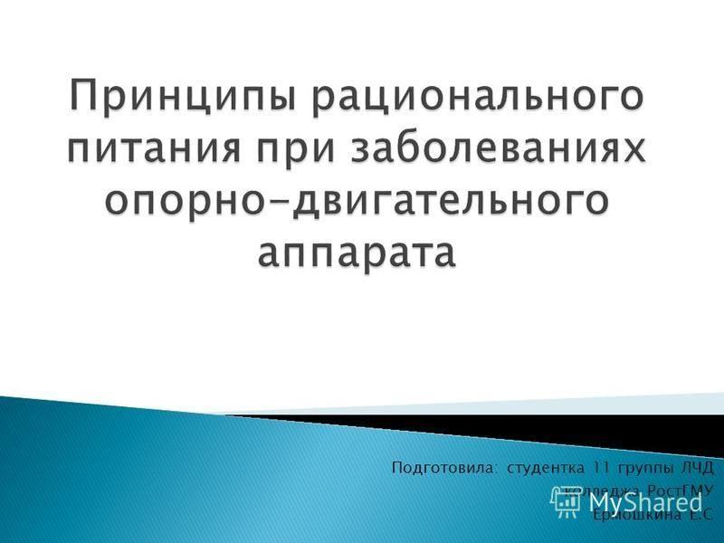 Подготовила: студентка 11 группы ЛЧД колледжа РостГМУ Ермошкина Е.С