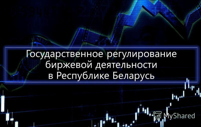 Государственное регулирование биржевой деятельности в Республике Беларусь