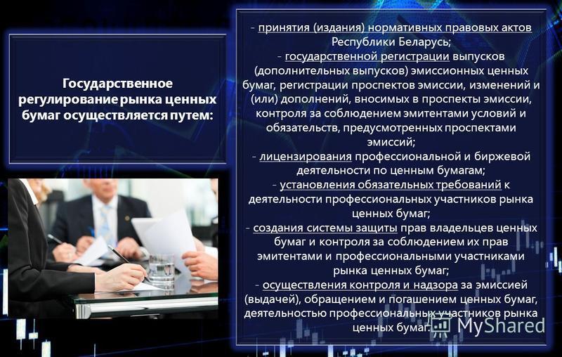 - принятия (издания) нормативных правовых актов Республики Беларусь; - государственной регистрации выпусков (дополнительных выпусков) эмиссионных ценных бумаг, регистрации проспектов эмиссии, изменений и (или) дополнений, вносимых в проспекты эмиссии
