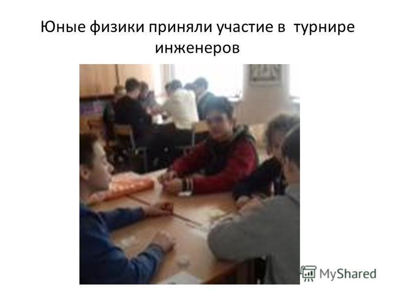 Юные физики приняли участие в турнире инженеров