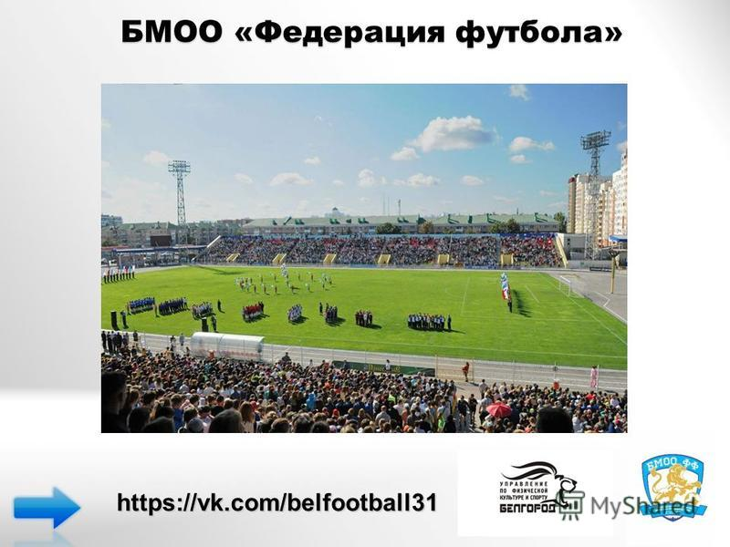 https://vk.com/belfootball31 БМОО «Федерация футбола»