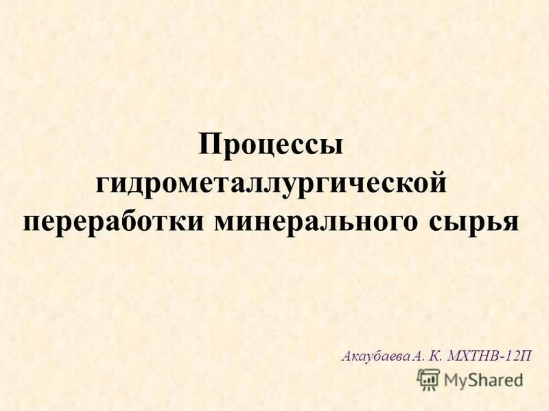 Процессы гидрометаллургической переработки минерального сырья Акаубаева А. К. МХТНВ-12П