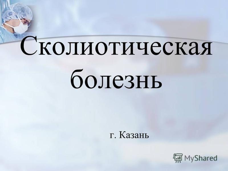 Сколиотическая болезнь г. Казань