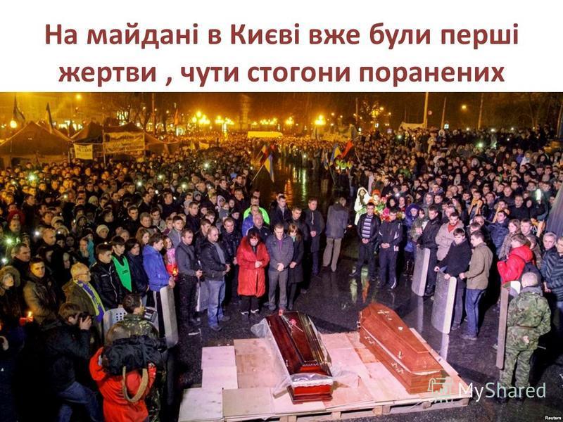 На майдані в Києві вже були перші жертви, чути стогони поранених