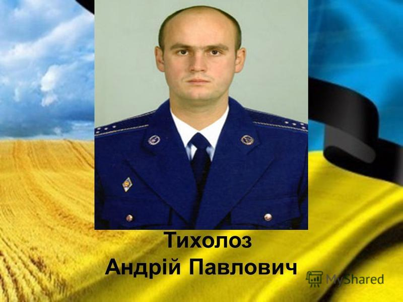 Тихолоз Андрій Павлович