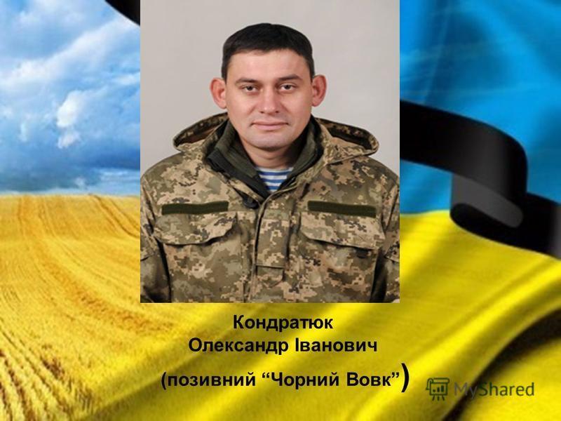 Кондратюк Олександр Іванович (позивний Чорний Вовк )