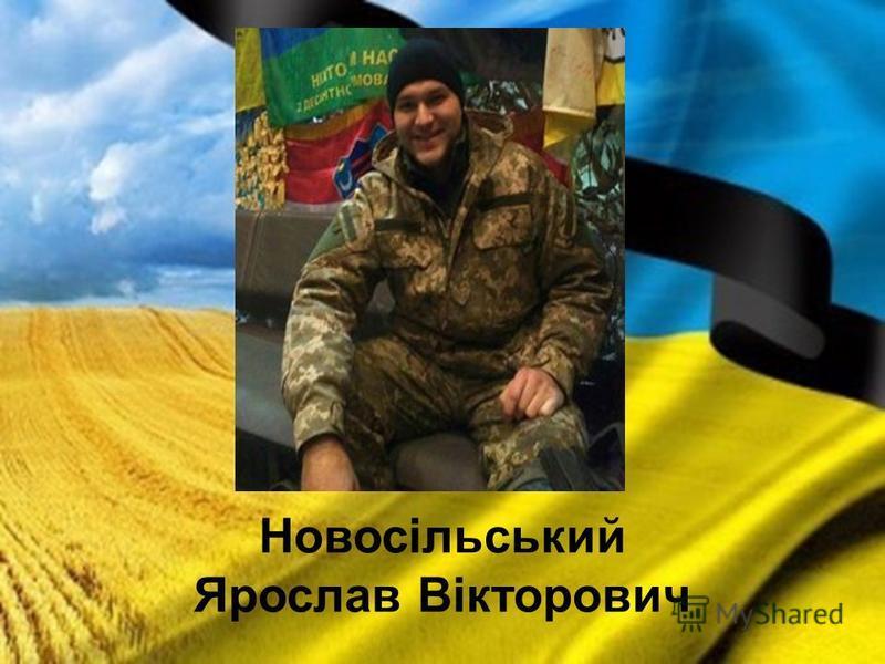 Новосільський Ярослав Вікторович