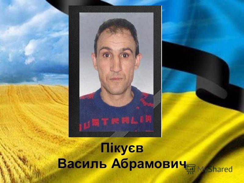 Пікуєв Василь Абрамович