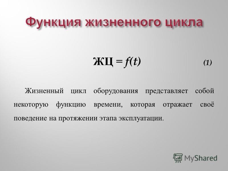 ЖЦ = f(t) (1) Жизненный цикл оборудования представляет собой некоторую функцию времени, которая отражает своё поведение на протяжении этапа эксплуатации.