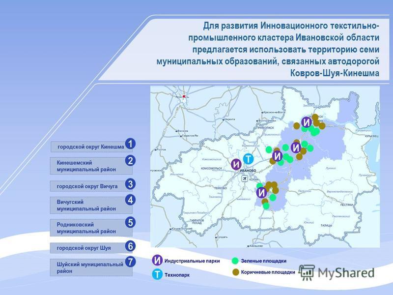 Для развития Инновационного текстильно- промышленного кластера Ивановской области предлагается использовать территорию семи муниципальных образований, связанных автодорогой Ковров-Шуя-Кинешма И