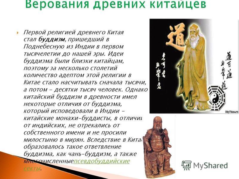 Первой религией древнего Китая стал буддизм, пришедший в Поднебесную из Индии в первом тысячелетии до нашей эры. Идеи буддизма были близки китайцам, поэтому за несколько столетий количество адептом этой религии в Китае стало насчитывать сначала тысяч